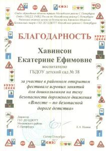 blagodarnost-e-e-001