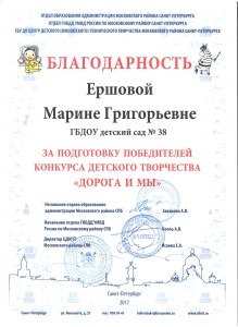 blagodarnost-ershovoy-001