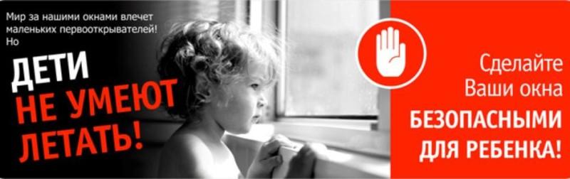 deti-i-okna