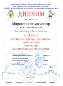 diplom-miroshnikov-001