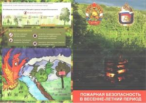 pozharnaya-001