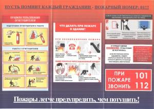 pozharnaya-bezopasnost-1-001