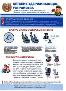 listovka_avtokreslo