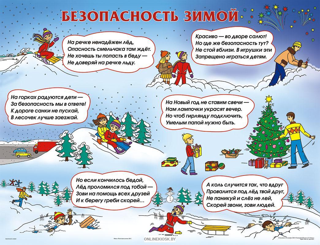 Картинки по запросу безопасность зимой для детей