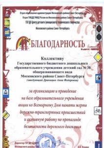 blagodarnost-2016-004